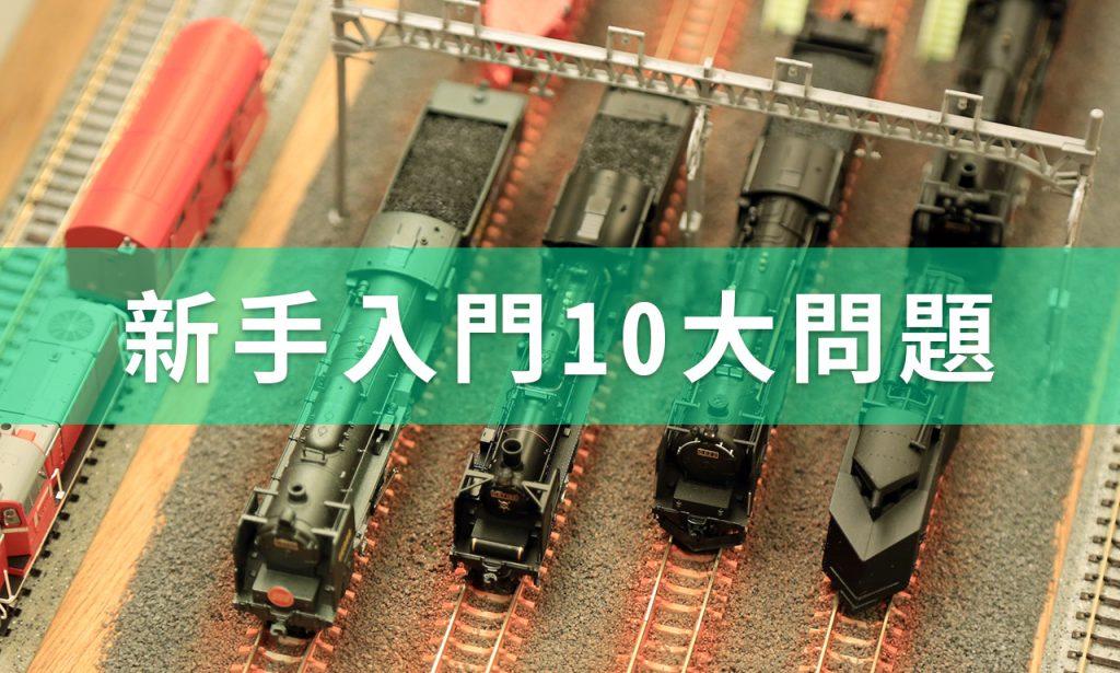 日本鐵道模型新手入門10大問題