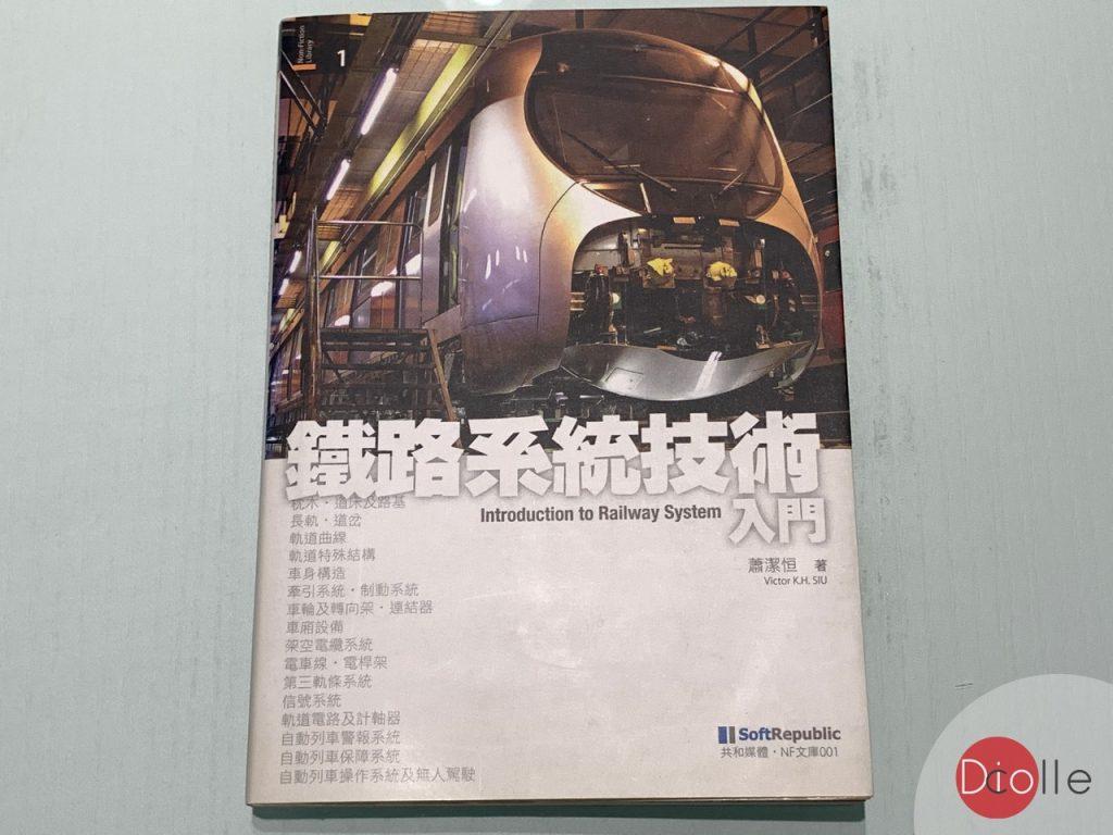 鐵路系統技術入門,中文鐵路入門書!