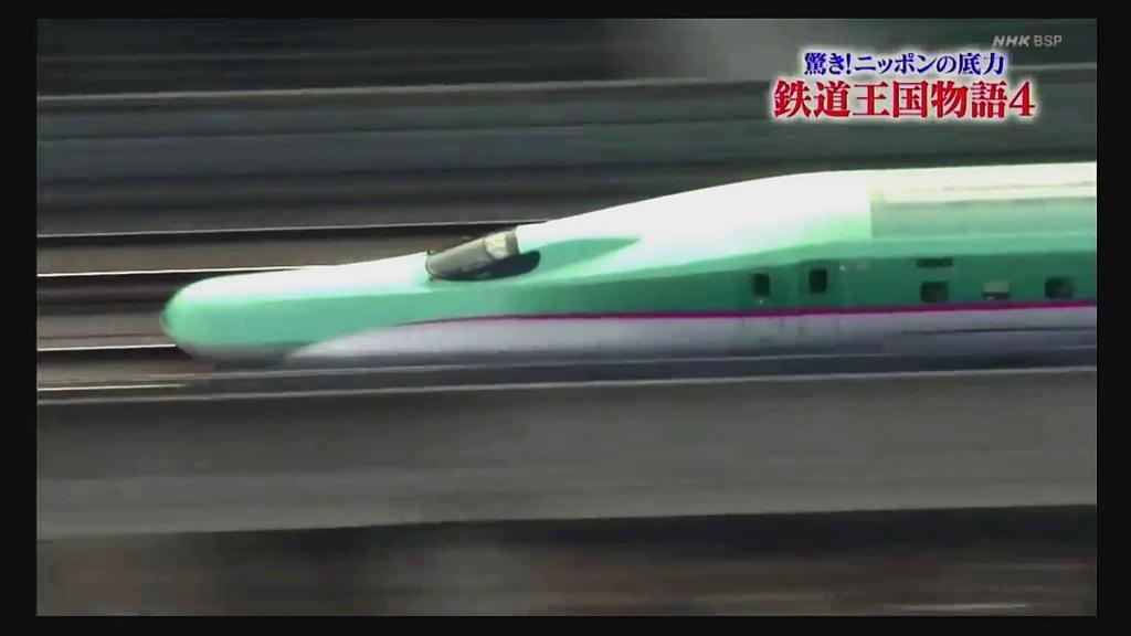 日本節目推薦:鉄道王国物語4
