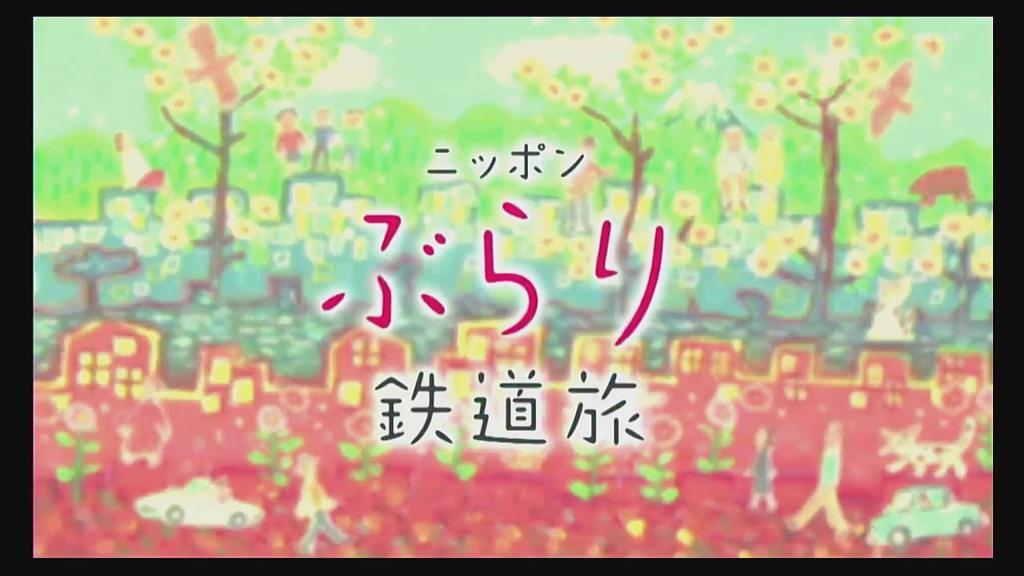 日本節目推薦:ニッポンぶらり鉄道旅