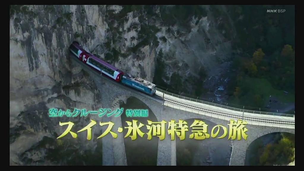 日本節目推薦:空からクルージング特別編「スイス・氷河特急の旅」