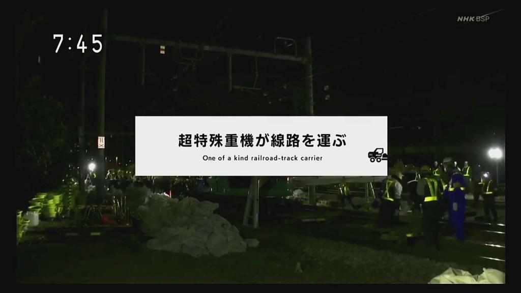 日本節目推薦:ウルトラ重機