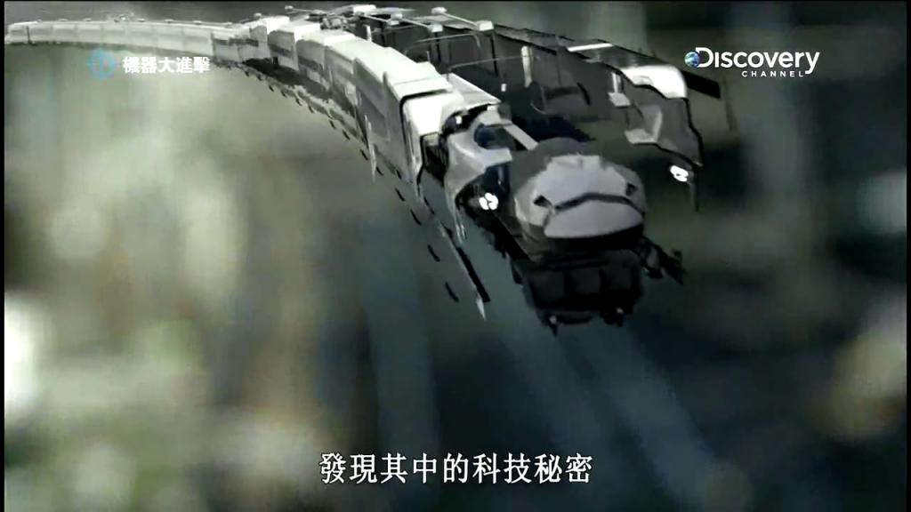 節目推薦:機器大進擊 子彈火車