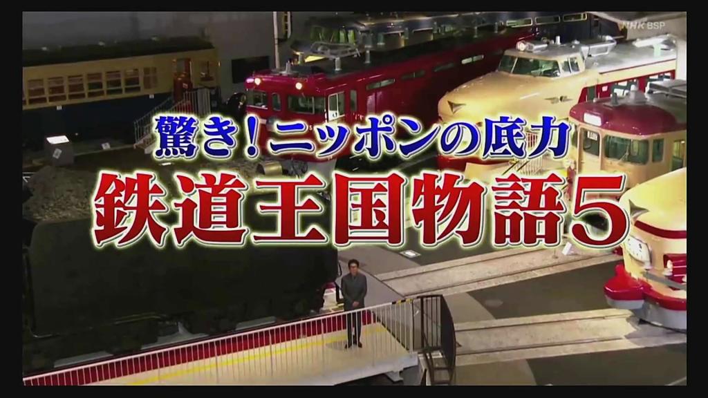 日本節目推薦:鉄道王国物語5