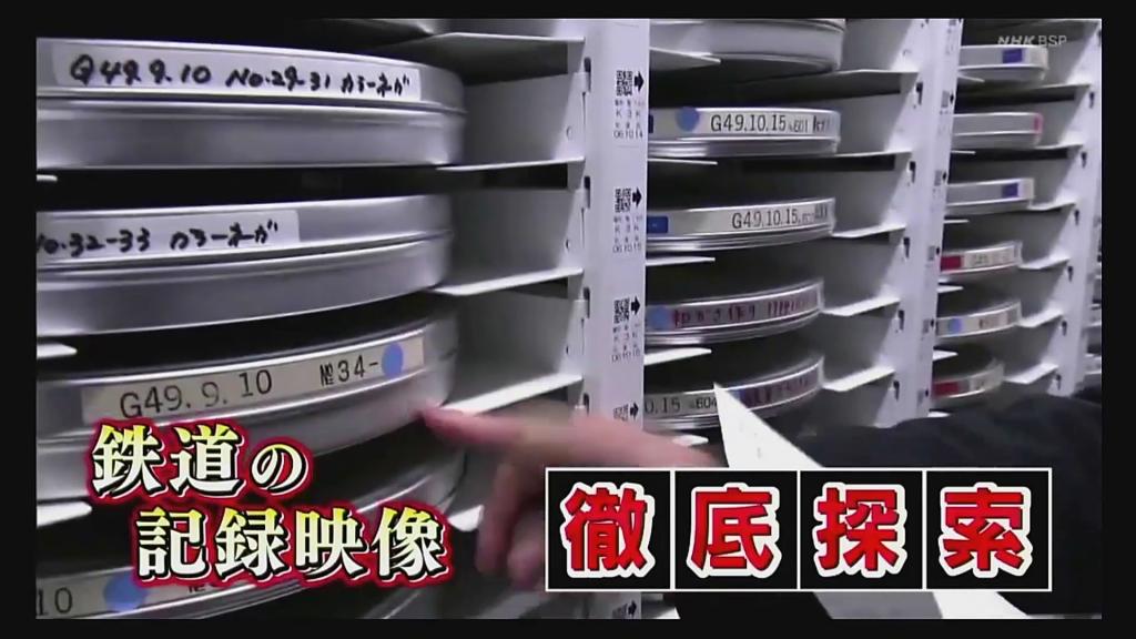 日本節目推薦:アーカイブス秘蔵映像でよみがえる にっぽんの廃線100濃縮版